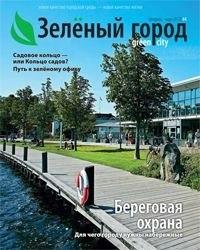 Журнал «Зеленый город»