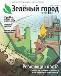 Журнал «Зелёный город»