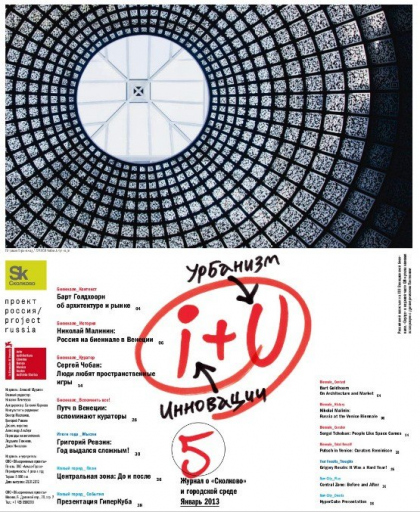 Инновации + урбанизм (I+U)