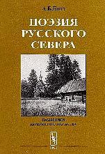 Поэзия Русского Севера: Иллюстрированный обзор существующих памятников деревянного культового зодчества