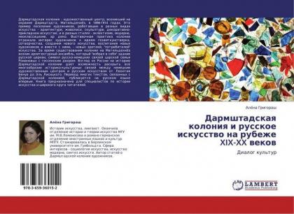 Дармштадская колония и русское искусство на рубеже XIX-XX веков. Диалог культур