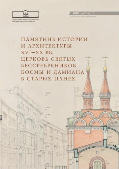 Памятник истории и архитектуры XVI – XX веков. Церковь Святых Космы и Дамиана