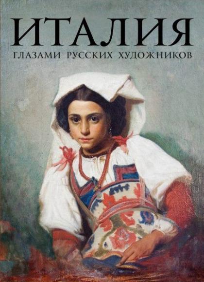 Италия глазами русских художников