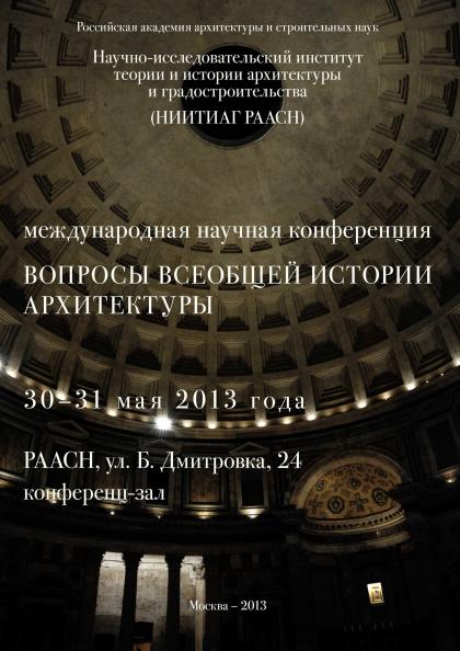 Вопросы всеобщей истории архитектуры: Материалы международной научной конференции 30–31 мая 2013 года