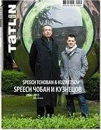 Tatlin. Mono. SPEECH: Чобан и Кузнецов 2006-2013