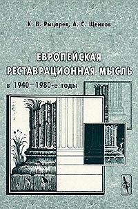 Европейская реставрационная мысль в 1940-1980-е годы