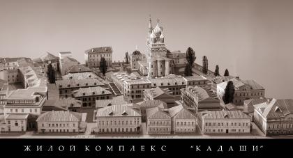Жилой район в Кадашевской слободе