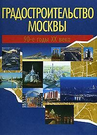 Градостроительство Москвы. 90-е годы XX века