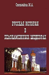 Русская история в белокаменных шедеврах