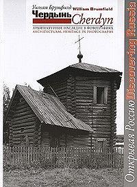 Чердынь. Архитектурное наследие в фотографиях (Cherdyn: Architectural Heritage in Photographs)