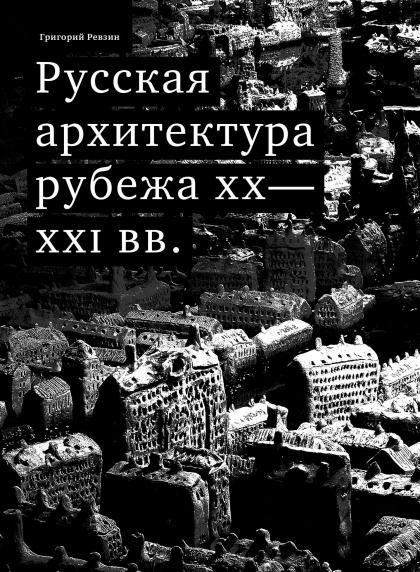 Русская архитектура рубежа XX–XXI вв