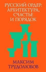 Русский ордер: архитектура, счастье и порядок