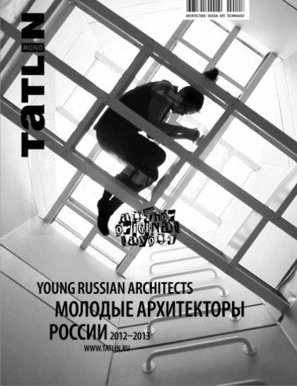 Tatlin MONO. Молодые архитекторы России 2012-2013.