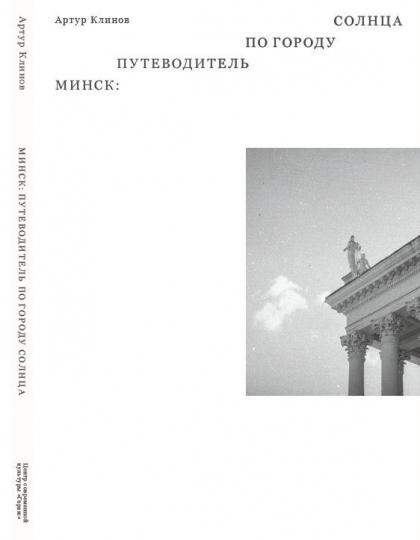 Минск: путеводитель по Городу Солнца