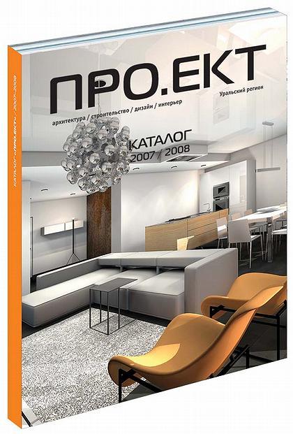 ПРО.ЕКТ. 2007-2008