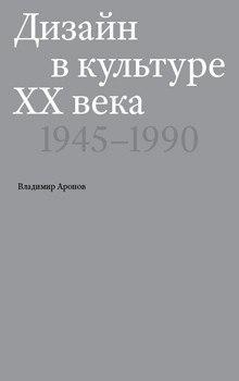 Дизайн в культуре ХХ века. 1945–1990