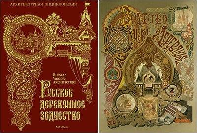 Русское деревянное зодчество XIV-XX вв. Архитектурная энциклопедия