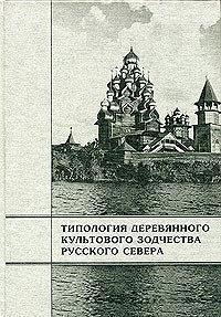 Типология деревянного культового зодчества  Русского Севера
