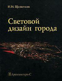 Световой дизайн города