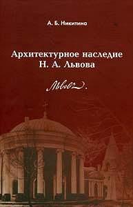 Архитектурное наследие Н. А.Львова