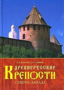 Древнерусские крепости Северо-Запада