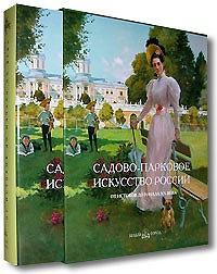 Садово-парковое искусство России. От истоков до начала XX века (подарочное издание)