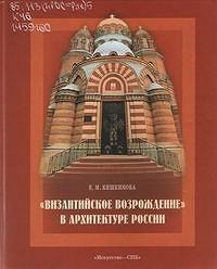 «Византийское возрождение» в архитектуре России. Середина XIX — начало ХХ века