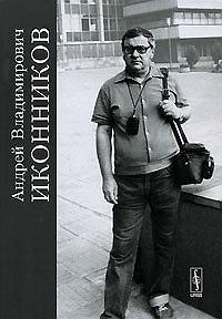 Андрей Владимирович Иконников. Полвека служения архитектуре