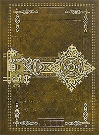 Византийский мир. Храмовая архитектура и живопись ( подарочное издание)