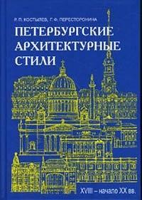 Петербургские архитектурные стили
