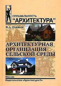 Архитектурная организация сельской среды