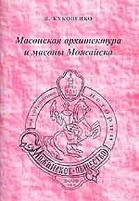 Масонская архитектура и масоны Можайска