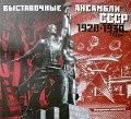 Выставочные ансамбли СССР 1920 — 1930-е годы. Материалы и документы