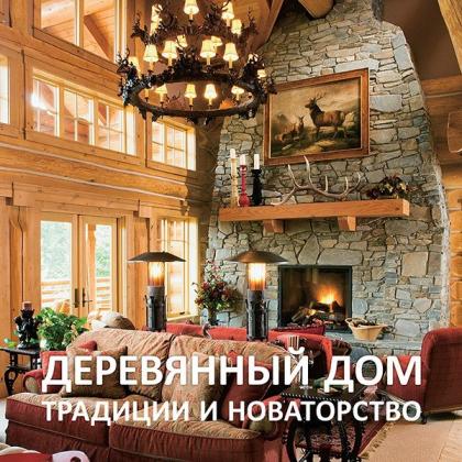 Деревянный дом – традиции и новаторство