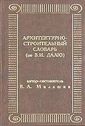 Архитектурно-строительный словарь (по В. И. Далю)
