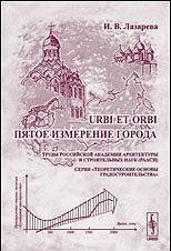 URBI ET ORBI: Пятое измерение города