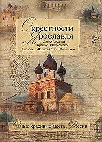 Окрестности Ярославля