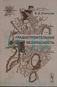 Градостроительная безопасность: Труды Российской академии архитектуры и строительных наук (РААСН)