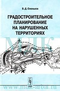 Градостроительное планирование на нарушенных территориях