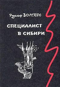 Специалист в Сибири