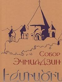 Кафедральный собор Сурб Эчмиадзин и восточнохристианское зодчество IV - VII веков