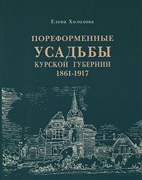 Пореформенные усадьбы Курской губернии 1861-1917 годов