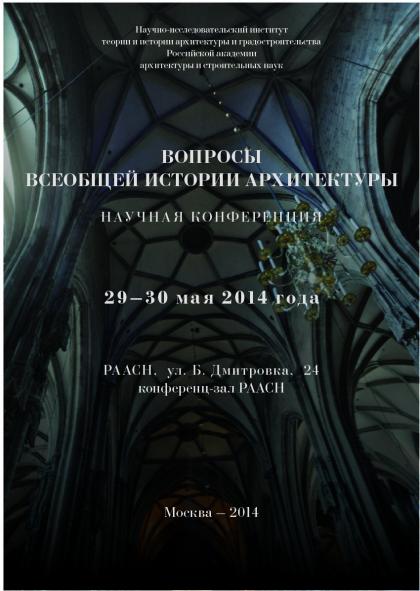 Вопросы всеобщей истории архитектуры: Материалы международной научной конференции 29–30 мая 2014 года