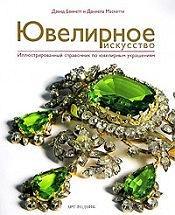 ЮВЕЛИРНОЕ ИСКУССТВО. М., Арт-Родник, 2007