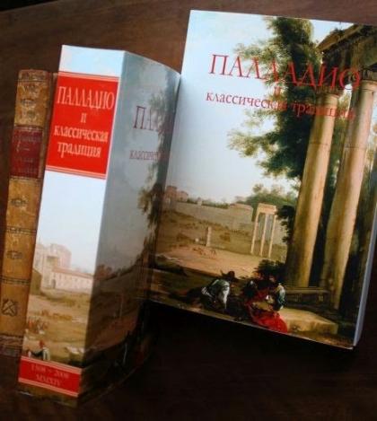 Палладио и классическая традиция