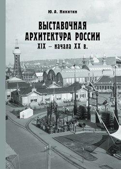 Выставочная архитектура России XIX — начала XX в.