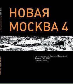 Новая Москва 4. Гид по архитектуре Москвы и Московской области 1987-2007