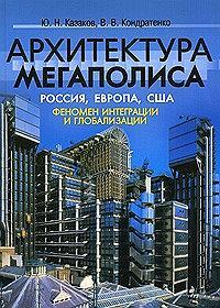 Архитектура мегаполиса. Россия, Европа, США. Феномен интеграции и глобализации