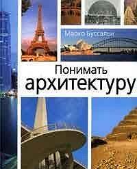 Понимать архитектуру / Capire l'architettura