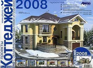 Проекты коттеджей. № 1 (15)+ DVD с объемными моделями и планами. 2008 проектов: каталог проектов домов